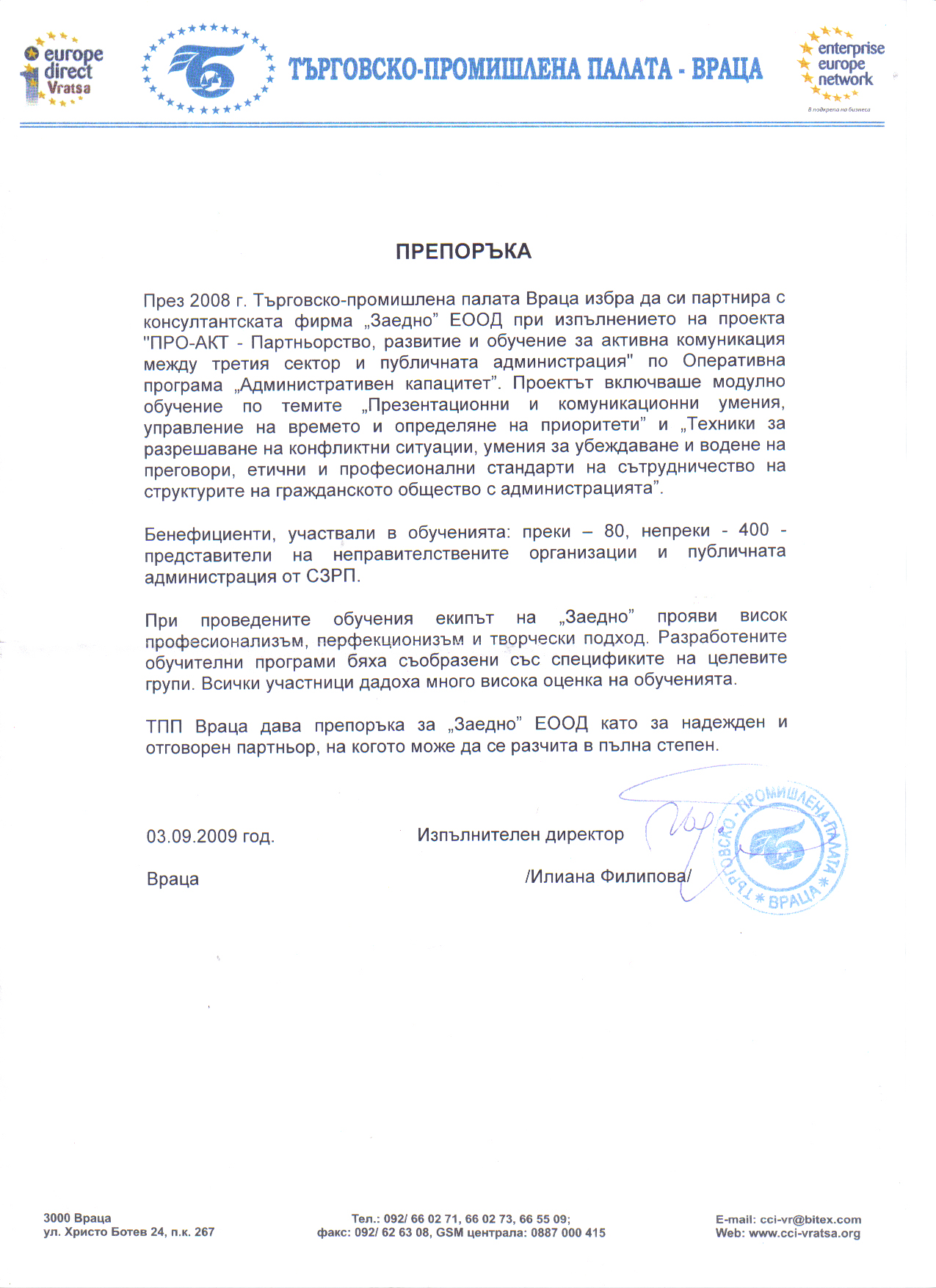 Personal Letter Of Reference Format from www.zaedno-bg.com